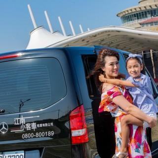 【江南小客車】雲林高鐵-劍湖山世界主題樂園接送服務(Benz-vito/客座7人)/