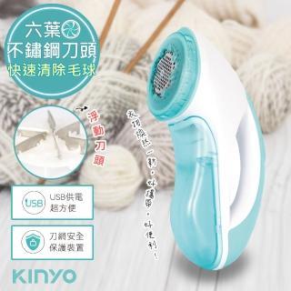 【KINYO】六葉刀頭USB充電式除毛球機 CL-522(不怕起毛球)