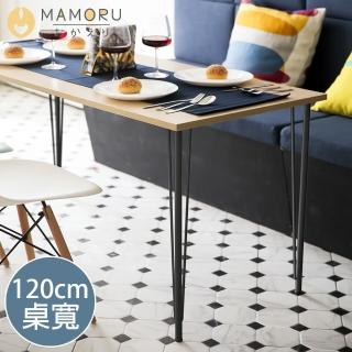 【MAMORU】日式工業風 錐型腳120cm工作桌(電腦桌 書桌 辦公桌)