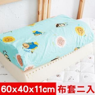 【奶油獅】同樂會系列-乳膠記憶大枕專用100%純棉工學枕頭套(湖水藍二入)