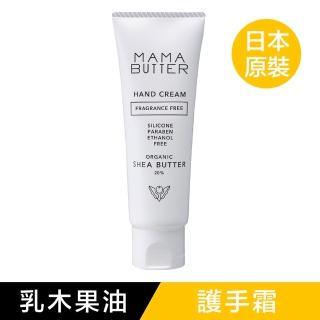 【MAMA BUTTER】護手霜40g(天然乳木果油)