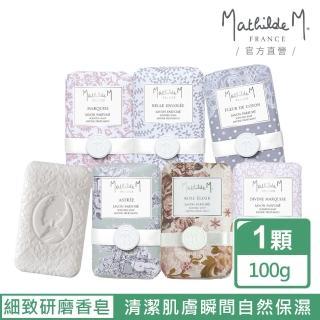 【Mathilde M 法國瑪恩】凡爾賽宮花園香水皂100G(6款任選)