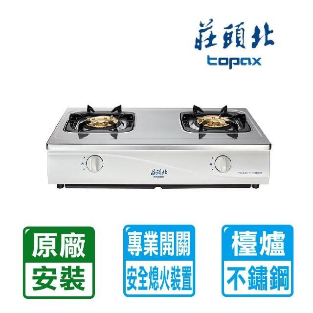 【買就送吹風機-莊頭北】雙口不銹鋼面板傳統安全瓦斯檯爐(TG-6001T
