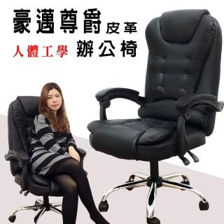【Z.O.E】豪邁尊爵辦公皮椅