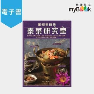 【myBook】蘿拉老師的泰菜研究室:從歷史演進看泰菜演繹,從食材到餐桌四大菜系80道料理全解(電子書)