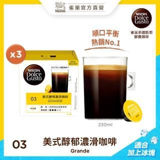【Nestle 雀巢】Dolce Gusto 美式醇郁濃滑咖啡膠囊(16顆x3盒)