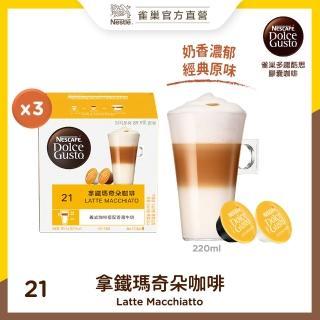 【Nestle 雀巢】Dolce Gusto 拿鐵咖啡膠囊(16顆x3盒)