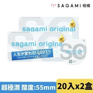 【相模】元祖002超極潤極致薄衛生套 55mmx2盒(20入/盒)