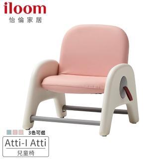 【iloom 怡倫家居】Atti-I Atti chair 兒童椅(粉色)