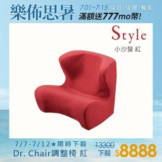 【Style】Dr. Chair 舒適立腰調整椅(紅色)