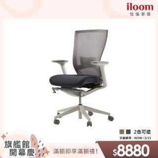【iloom 怡倫家居】i-Fit 時尚美學舒活電腦椅 韓國預購來台30天(辦公椅/人體工學椅)