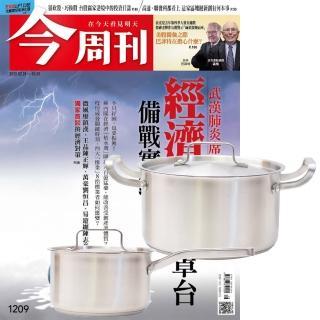 【今周刊】《今周刊》1年52期 贈 頂尖廚師TOP CHEF德式經典雙鍋組