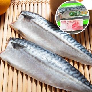 【鮮綠生活】巨無霸挪威薄鹽鯖魚(無紙板淨重185g±10%/包 8片-凍)