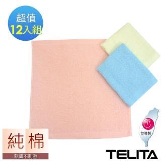 【TELITA】純棉素色方巾/小毛巾(12入組)
