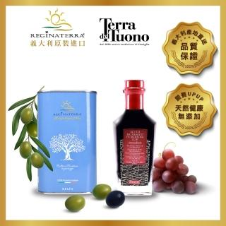 【Reginaterra王后之地】義大利油醋組-冷壓初榨新鮮橄欖油500ml+10年巴薩米克醋Aged250ml