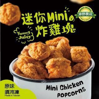 【綠野農莊】迷你MINI炸雞塊 400g x1包-加購