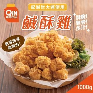 【超秦肉品】台灣鹹酥雞-量販包 1kg x1包-加購--即期品效期至2021/6/19(同綠野農莊鹹酥雞)