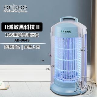【安寶】15W創新黑燈管捕蚊燈(AB-9649)