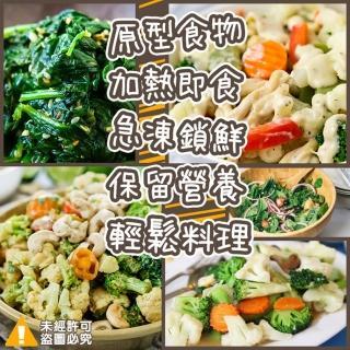 【極鮮配】體好壯壯綠系列冷凍熟蔬菜 菠菜(1000G±10%)