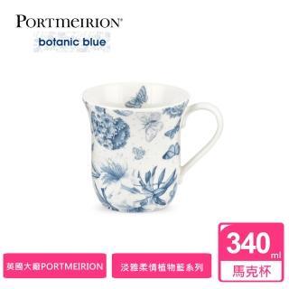 【Portmeirion 波特玫琳恩】Botanic Blue柔情植物藍系列340ML馬克杯(實用馬克杯)