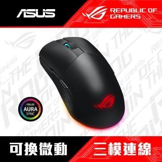 【ASUS 華碩】ROG Pugio II 輕量無線三模RGB電競滑鼠