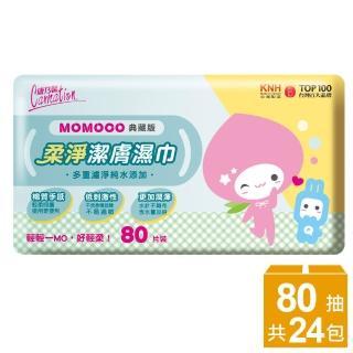 ★★【康乃馨】momoco柔淨純水潔膚濕巾80片x24包/箱