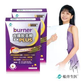【burner船井倍熱】夜孅胺基酸EX PLUS 40粒/盒x2(快速)
