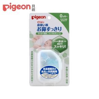 【Pigeon 貝親】調整式吸鼻器(未滅菌)