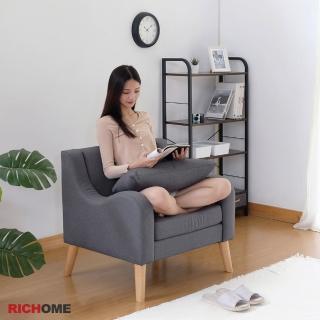 【RICHOME】溫莎單人沙發(2色)