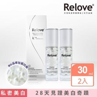 【Relove】淨柔白桃-私密美白賦活晶球凝露超值組(縮陰、陰部保養、陰部美白、私密處美白)