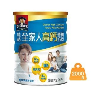 【QUAKER 桂格】全家人高鈣奶粉 2000g(專業營養師調配)