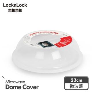 【LocknLock樂扣樂扣】P&Q微波保濕蓋/大/23CM/