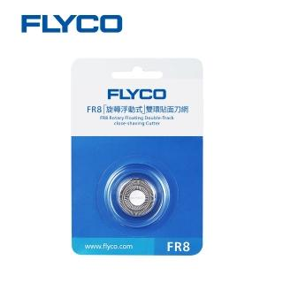 【FLYCO】FR8「旋轉浮動式」雙環貼面刀網/