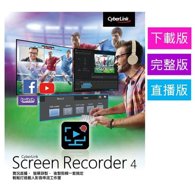 【Cyberlink】SCREEN Recorder 4 序號卡