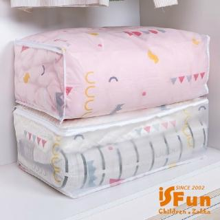 【iSFun】輕巧透視*防水繽紛衣物棉被收納袋/超值2入