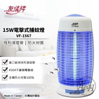 【友情牌】15W電擊式捕蚊燈(VF-1567飛利浦燈管)