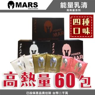 【MARS】戰神 MARS 高熱量 乳清蛋白(全系列口味60入)