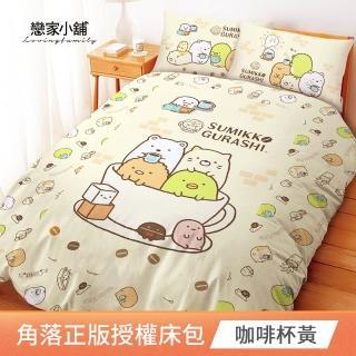 【戀家小舖】台灣製角落正版授權被套床包組 多款任選(雙人)