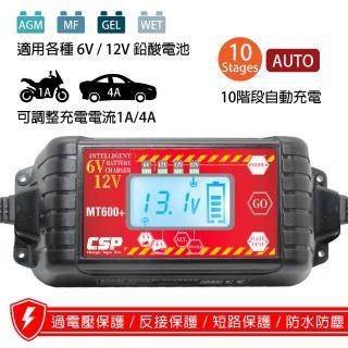 【CSP】加購 MT600+多功能脈衝式智能充電器(非常適合充鉛酸電池 充電/維護/脈衝/檢測/ 6V/12V用)