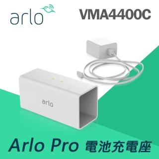 【NETGEAR】Arlo Pro/ Arlo pro2 循環式充電電池專用充電座 VMA4400C(搭配Arlo Pro /Pro2 電池充電使用)