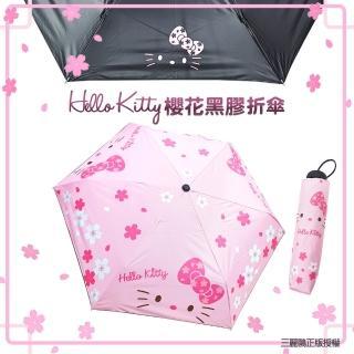 【SANRIO 三麗鷗】923就愛傘 - Hello Kitty手開櫻花三折黑膠uv折傘(輕量短版五折傘 好收納 好攜帶晴雨傘)