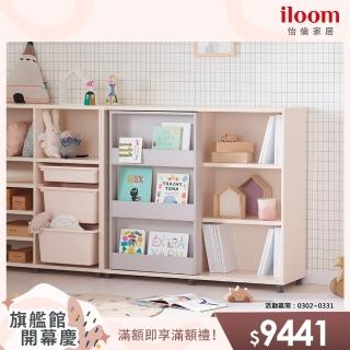 【iloom 怡倫家居】Eddi Kids 滑軌雙層收納書架