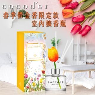【cocodor】春季鬱金香限定款擴香瓶 120ml