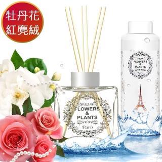 【愛戀花草】牡丹花+胭紅麂絨-水竹精油擴香組 250MLx4(贈水晶擴香瓶2個)