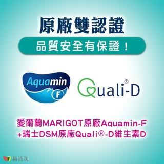 【赫而司】愛克明紅藻鈣+D3(60錠*2罐)(愛爾蘭Aquamin-F海藻鈣片1000mg 維持骨骼健康)