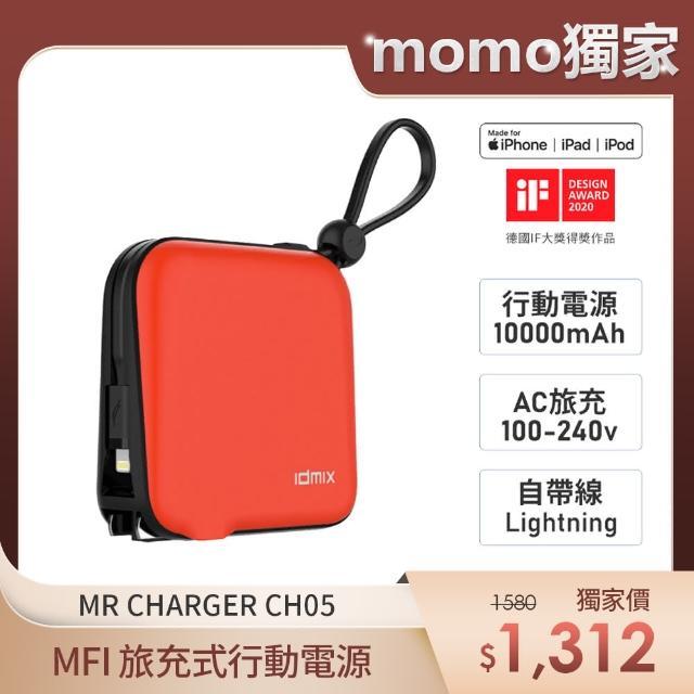 【idmix】MR