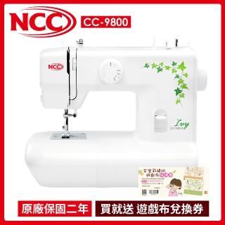 【NCC】IVY 艾薇實用型縫紉機(CC-9800)
