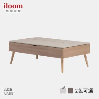 【iloom 怡倫家居】Delta-dual 1200型 沙發桌 D725(2色可選)