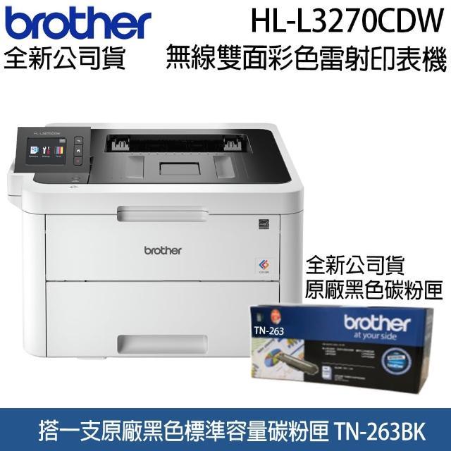 【升級3年保固+1標容黑碳TN-263BK】brother