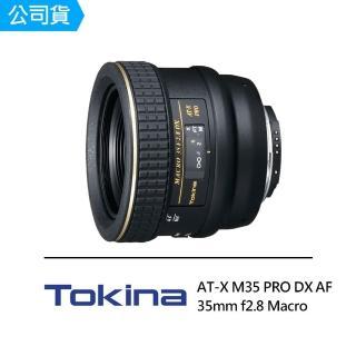【Tokina】AT-X M35mm F2.8 PRO DX AF  APS-C 超廣角鏡頭(公司貨)